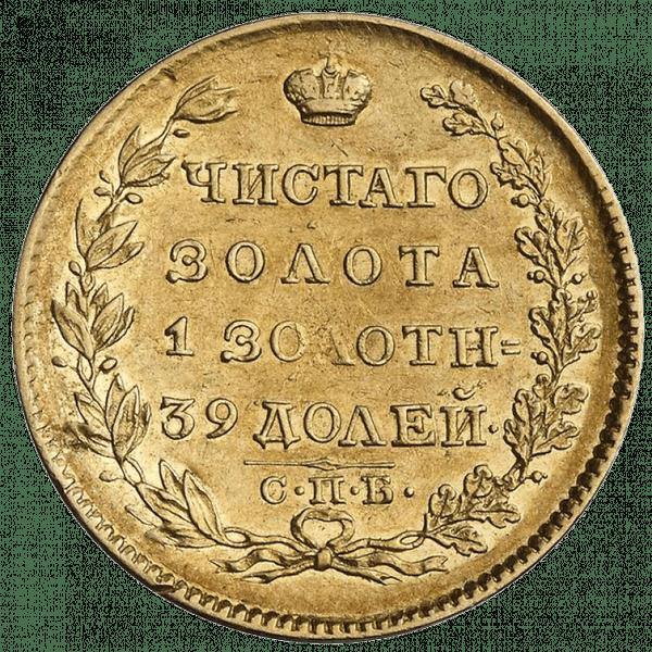 5 рублей 1824 года СПБ ПС