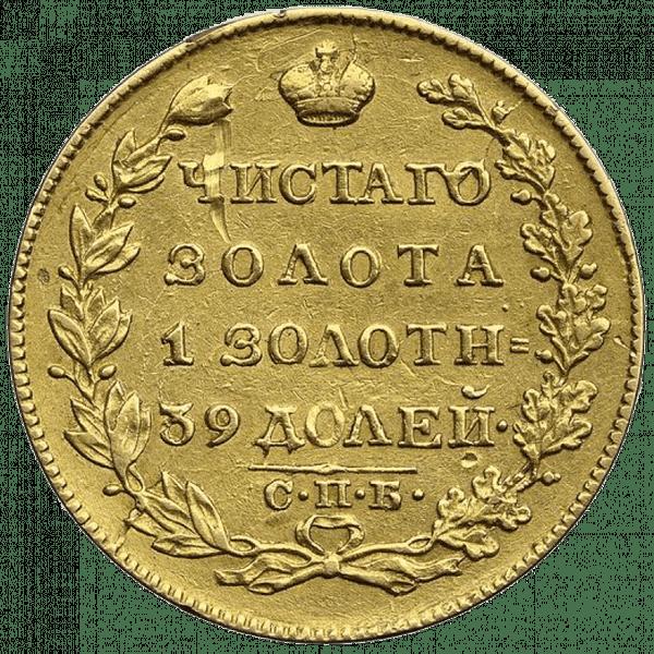 5 рублей 1825 года СПБ ПД
