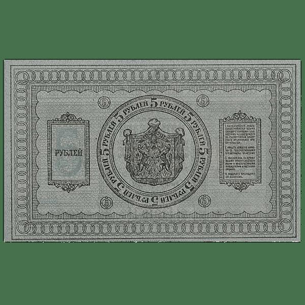 5 рублей 1918 года. Сибирское временное правительство
