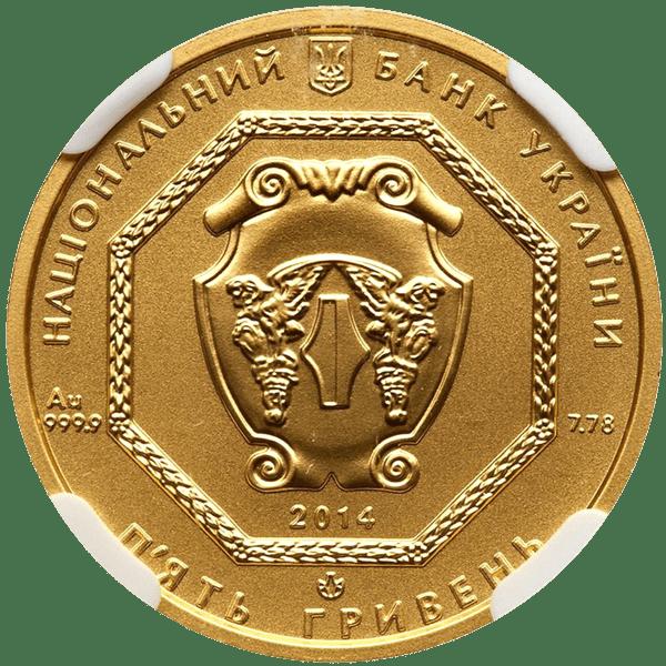 5 гривен 2014 года «Архистратиг Михаил». Украина