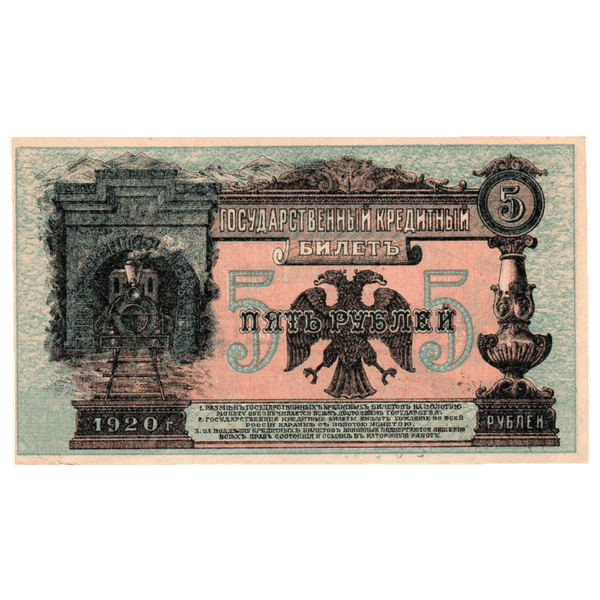 5 рублей 1920 года. Дальний Восток