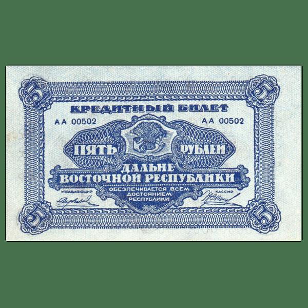 5 рублей 1920 года. Дальневосточная Республика