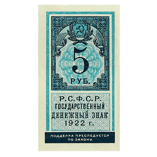 5 рублей 1922 года. Деньги-марки