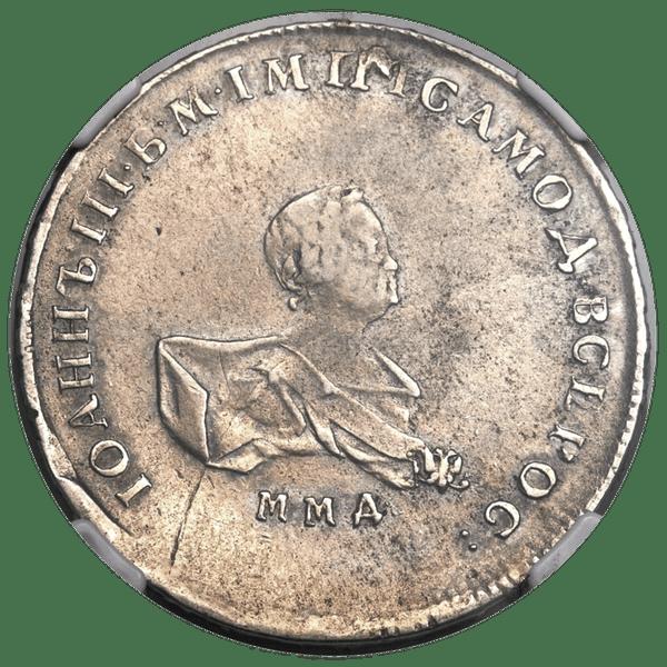 Полтина (50 копеек) 1741 года ММД