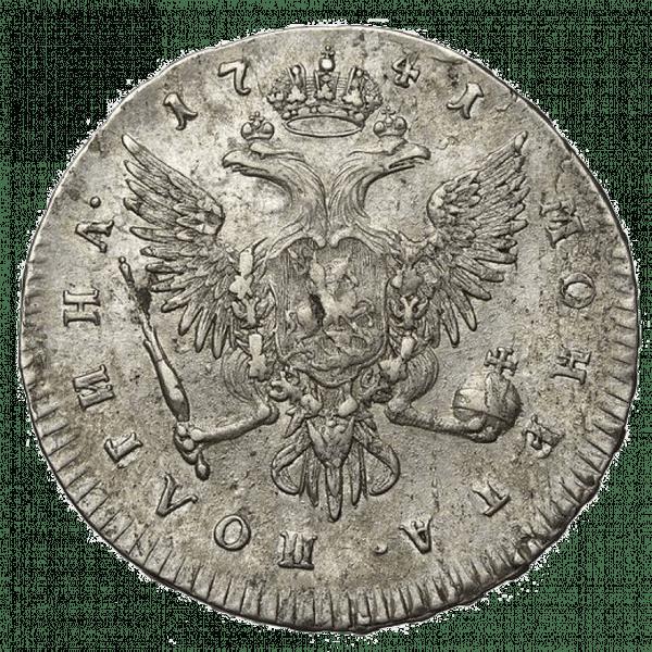 Полтина (50 копеек) 1741 года СПБ