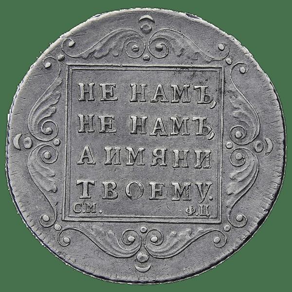 Полтина (50 копеек) 1797 года СМ ФЦ