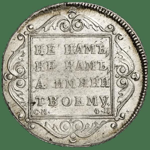 Полтина (50 копеек) 1799 года СМ ФЦ