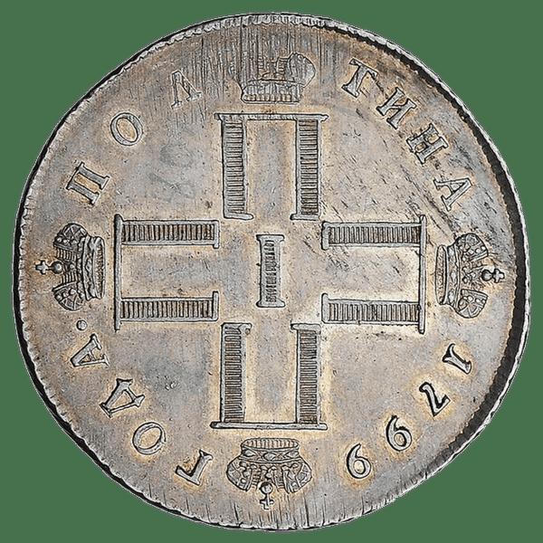 Полтина (50 копеек) 1799 года СМ МБ