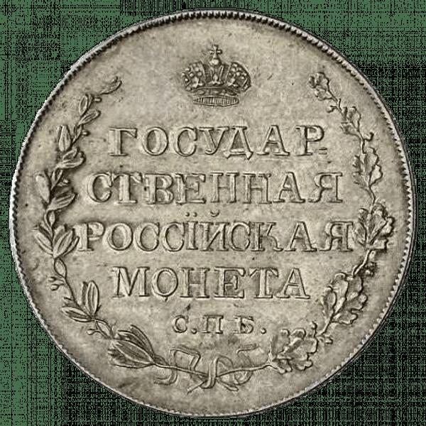 Полтина (50 копеек) 1809 года СПБ МК