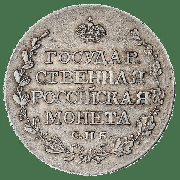 Полтина (50 копеек) 1810 года СПБ ФГ (образца 1809 года)