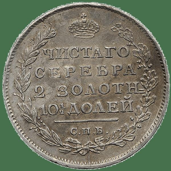 Полтина (50 копеек) 1812 года СПБ МФ