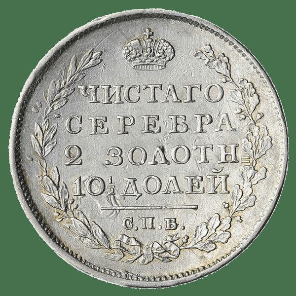 Полтина (50 копеек) 1814 года СПБ ПС