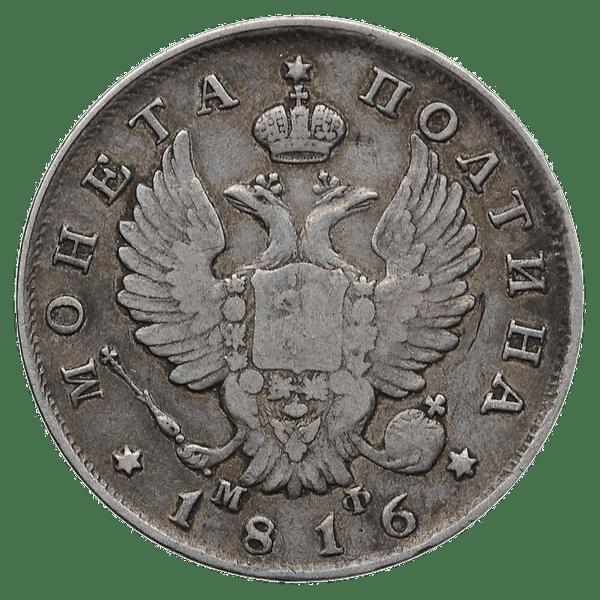 Полтина (50 копеек) 1816 года СПБ МФ
