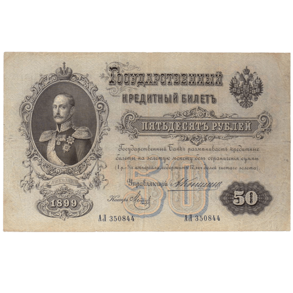 Банкнота 50 рублей 1899 года. Управляющий Коншин