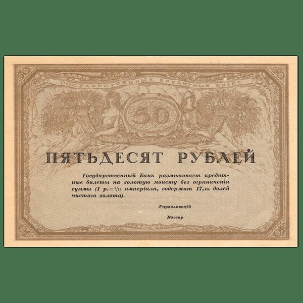 50 рублей 1917 года. Государственный кредитный билет
