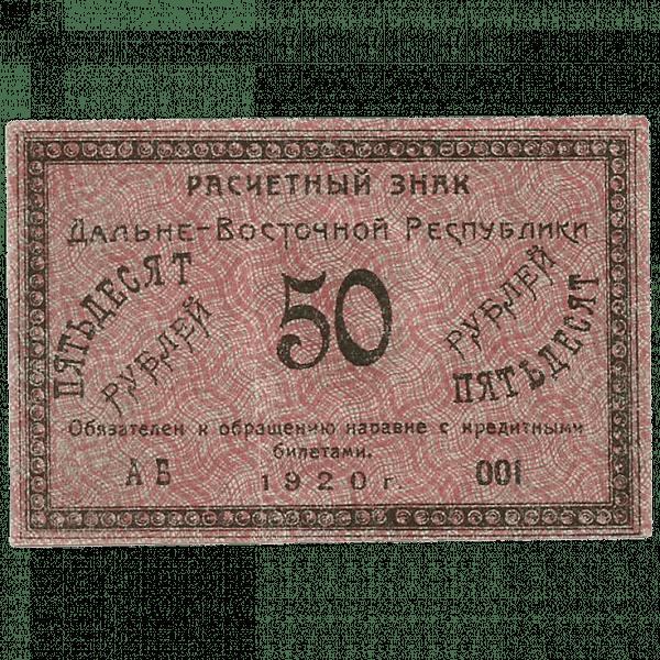 50 рублей 1920 года. Дальневосточная Республика