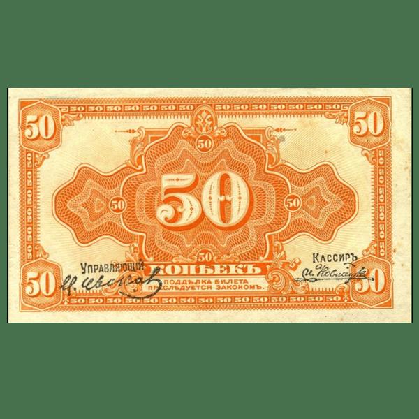 50 копеек 1918 года. Дальний Восток