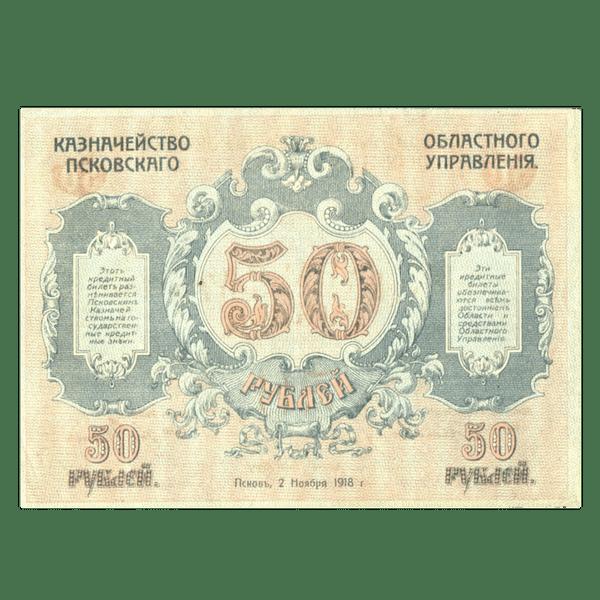 10 рублей 1919 года. Отдельный корпус Северной армии. Генерал Родзянко