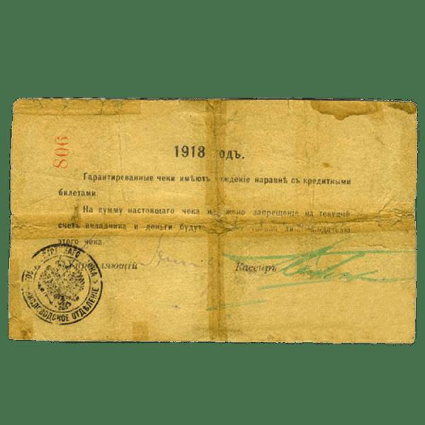 50 рублей 1918 года. Гарантийный чек. Кисловодск. Отряд Шкуро
