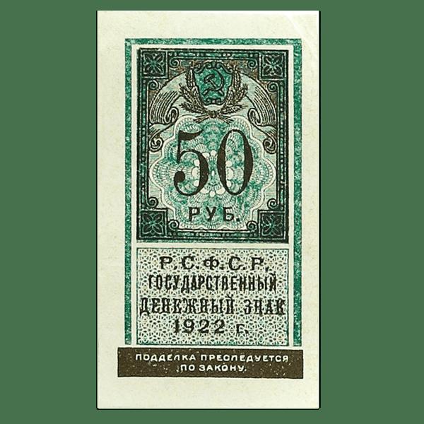 50 рублей 1922 года. Деньги-марки