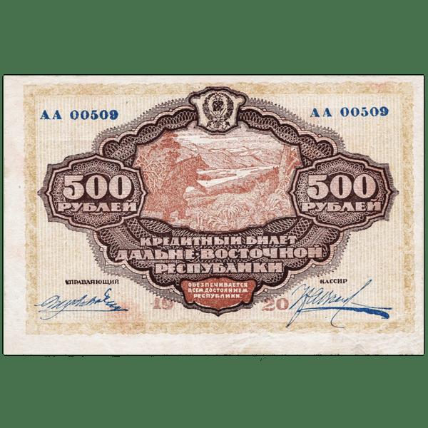 500 рублей 1920 года. Дальневосточная Республика