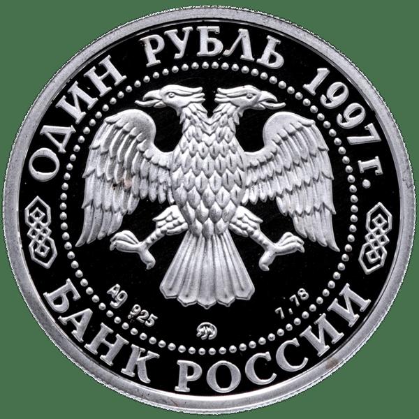 1 рубль 1997 года «Большой Театр. 850 лет Москве»
