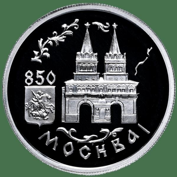 1 рубль 1997 года «Воскресенские Ворота. 850 лет Москве»