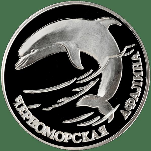 1 рубль 1995 года «Черноморская афалина. Красная книга»