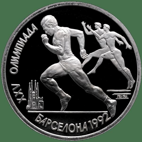 1 рубль 1991 года «Олимпийские игры 1992 года. Барселона. Бег»