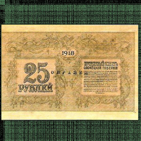 25 рублей 1918 года. Кредитный билет Олонецкой Губернии