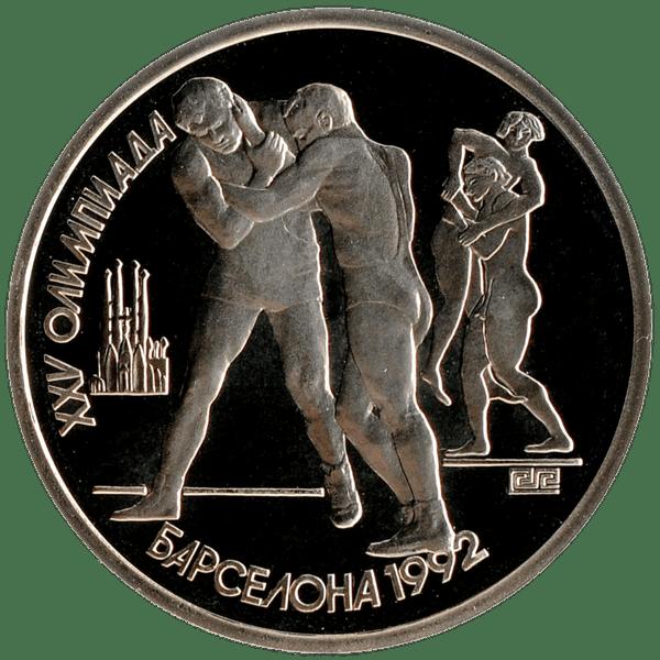 1 рубль 1991 года «Олимпийские игры 1992 года. Барселона. Борьба»