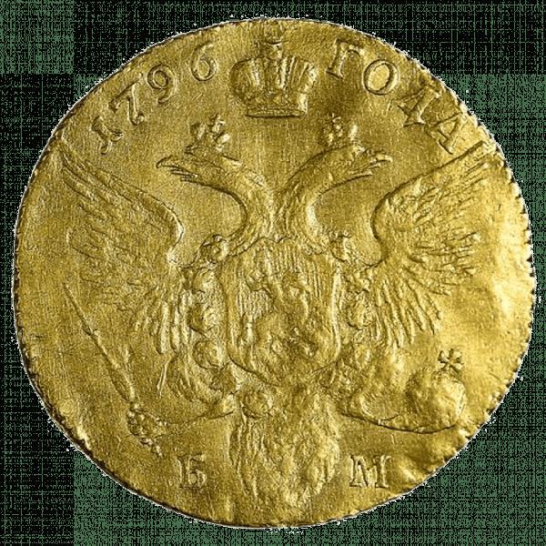 1 червонец 1796 года БМ