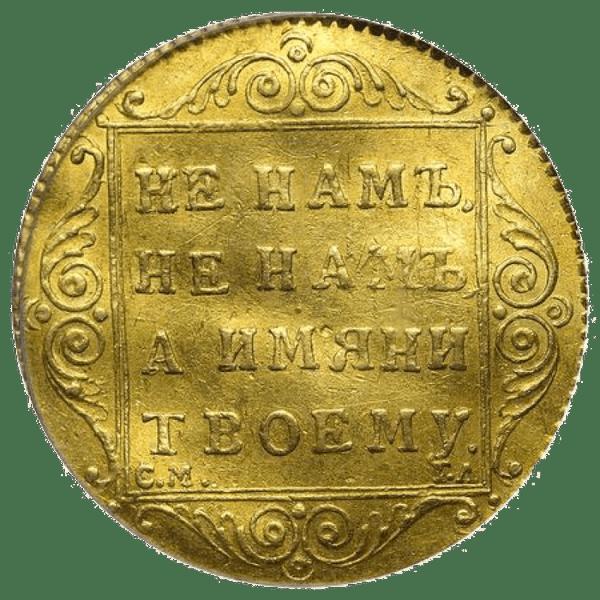 1 червонец 1797 года СМ ГЛ