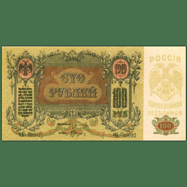 100 рублей 1919 года. Ростов-на-Дону. Добровольческая Армия. Генерал Деникин