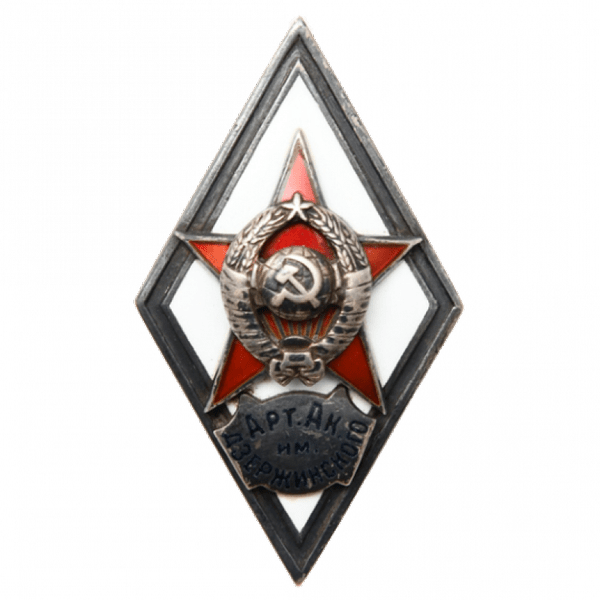 Ромб «Арт. Ак. им. Дзержинского»