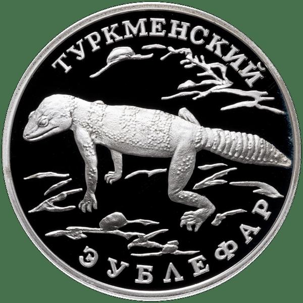 1 рубль 1996 года «Туркменский эублефар. Красная книга»