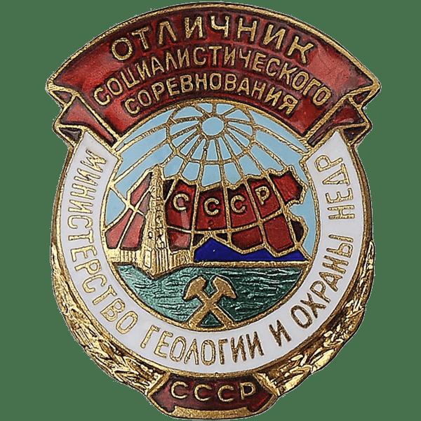 Знак «Отличник социалистического соревнования министерства геологии и охраны недр СССР»