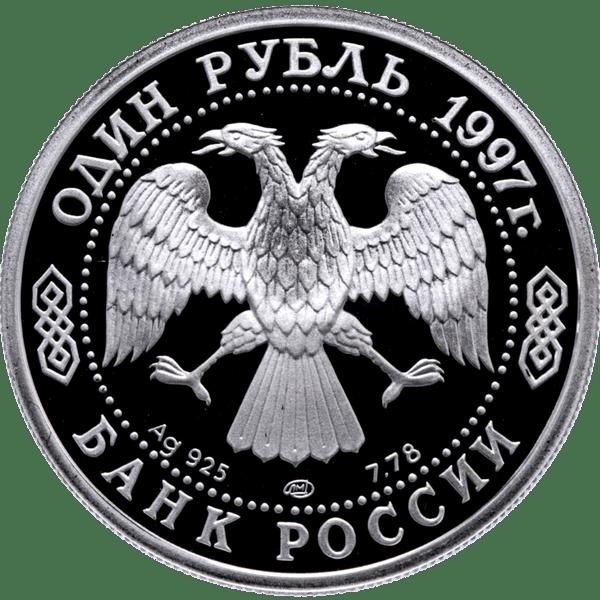 1 рубль 1997 года «Герб Москвы. 850 лет Москве»