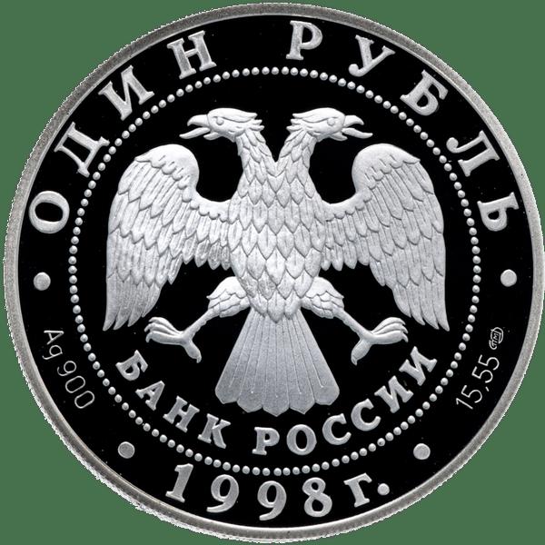 1 рубль 1998 года «Гусь-белошей. Красная книга»