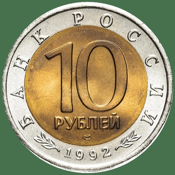 10 рублей 1992 года «Красная Книга. Краснозобая Казарка»