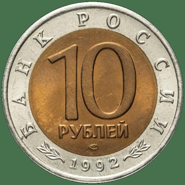 10 рублей 1992 года «Красная Книга. Среднеазиатская Кобра»
