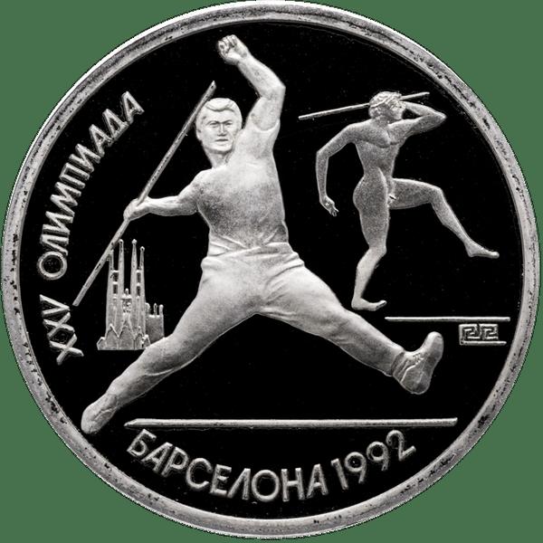 1 рубль 1991 года «Олимпийские игры 1992 года. Барселона. Метание копья»