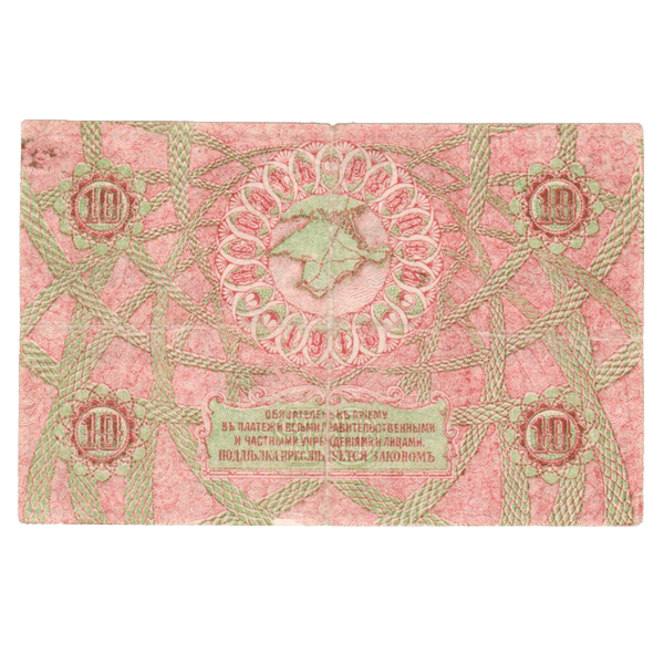 10 рублей 1918 года. Денежный знак Крымского краевого правительства. Генерал Сулькевич