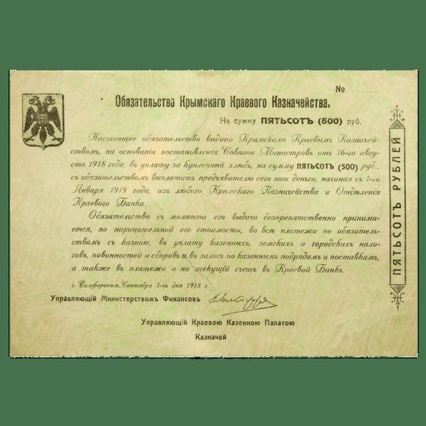 500 рублей 1918 года. Обязательство краевого казначейства. Генерал Сулькевич