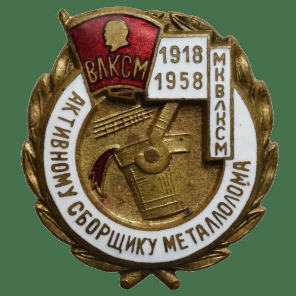 Знак ВЛКСМ «Активному сборщику металлолома. 1918 - 1958»