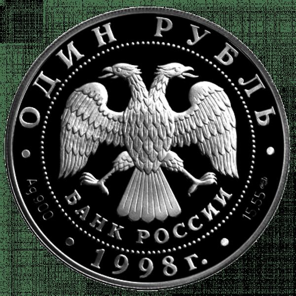 1 рубль 1998 года «Лаптевский морж. Красная книга»