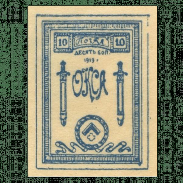 10 копеек 1919 года. ОКСА. Отдельный корпус Северной армии. Генерал Родзянко