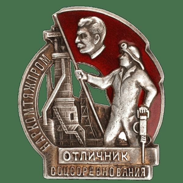 Знак «Отличник социалистического соревнования НАРКОМТЯЖПРОМ». Серебро, эмаль.