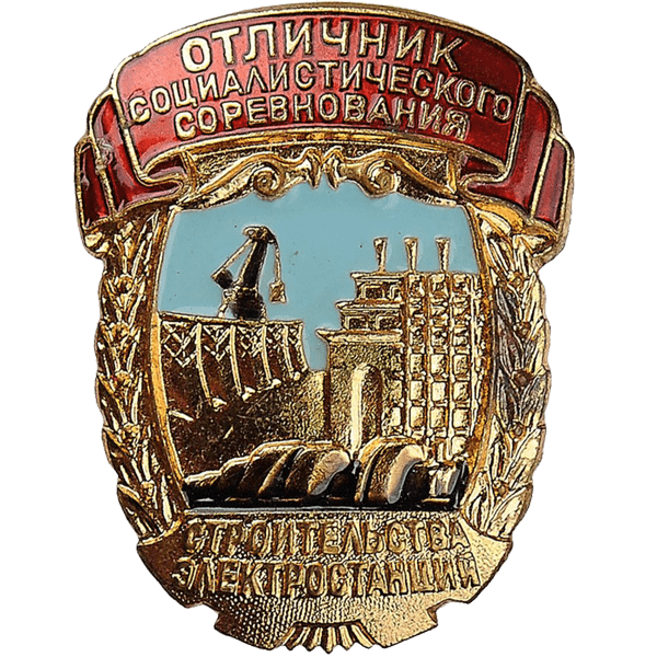 Знак «Отличник социалистического соревнования электростанций СССР». 1960-70-е годы