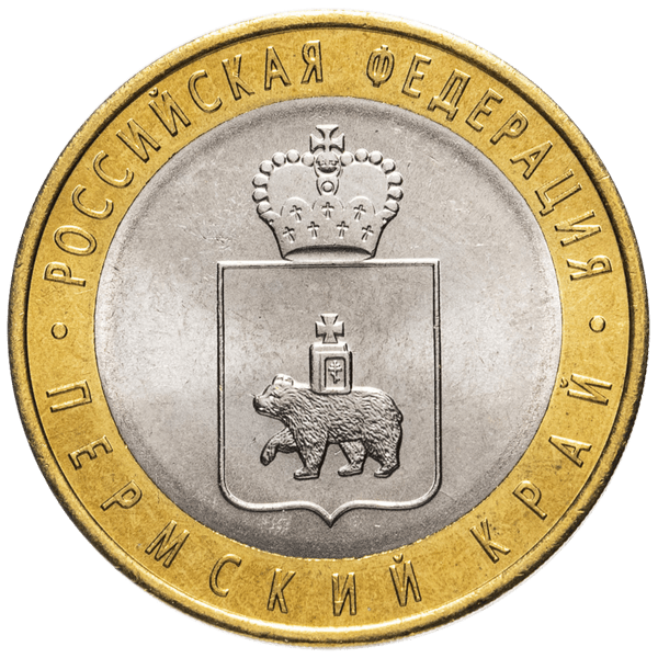 10 рублей 2010 года «Пермский Край»